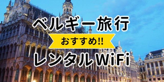 ベルギー旅行におすすめのレンタルWiFi