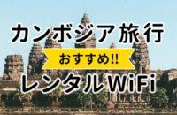 カンボジア旅行におすすめのレンタルWiFi