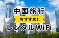 中国旅行におすすめのレンタルWiFi