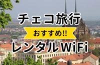 チェコ旅行におすすめのレンタルWiFi