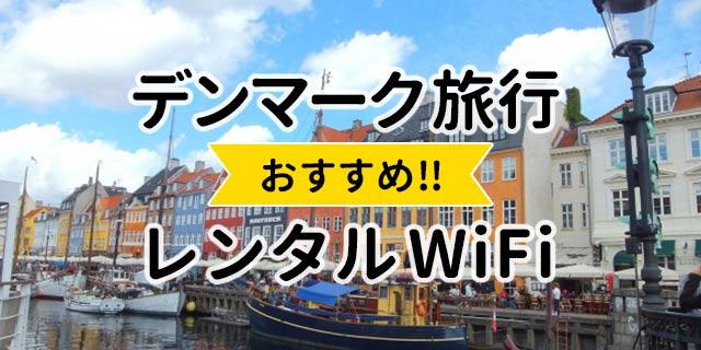 デンマーク旅行におすすめのレンタルWiFi