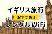イギリス旅行におすすめのレンタルWiFi