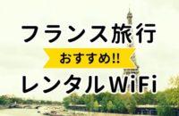 フランス旅行におすすめのレンタルWiFi
