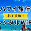 ハワイ旅行におすすめのレンタルWiFi