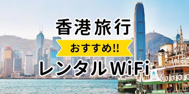 香港旅行におすすめのレンタルWiFi