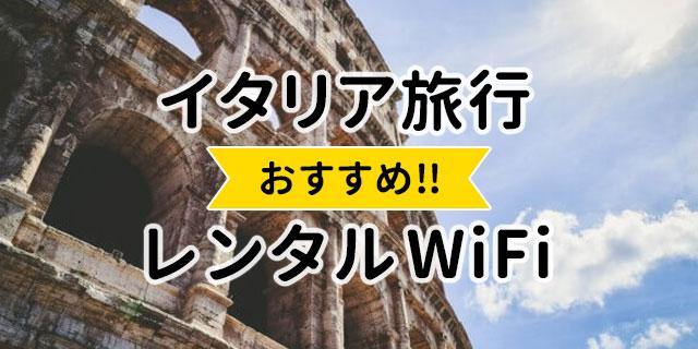 イタリア旅行におすすめのレンタルWiFi