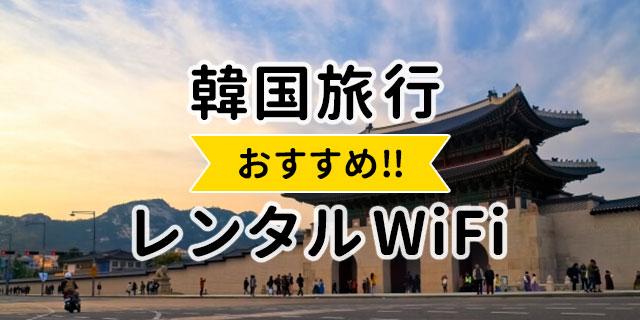 韓国旅行におすすめのレンタルWiFi