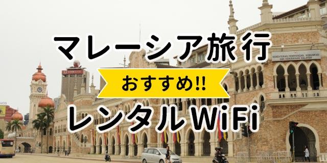 マレーシア旅行におすすめのレンタルWiFi