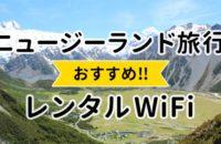 ニュージーランド旅行におすすめのレンタルWiFi