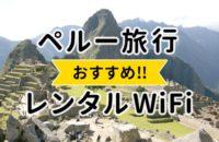 ペルー旅行におすすめのレンタルWiFi