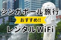 シンガポール旅行におすすめのレンタルWiFi