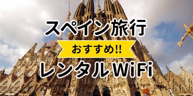 スペイン旅行におすすめのレンタルWiFi
