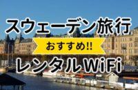 スウェーデン旅行におすすめのレンタルWiFi