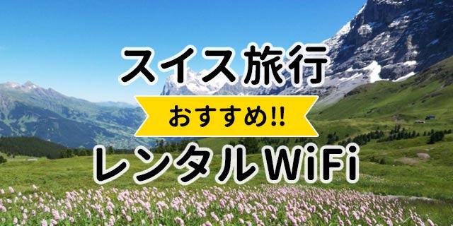 スイス旅行におすすめのレンタルWiFi