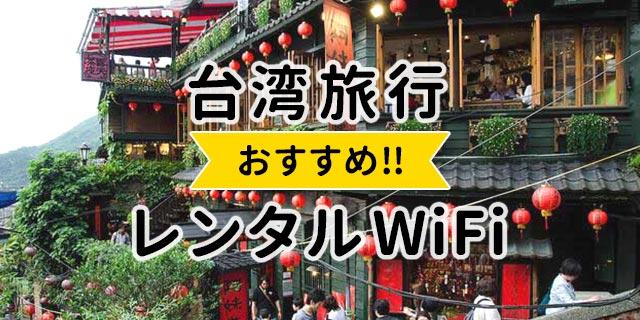 台湾旅行におすすめのレンタルWiFi