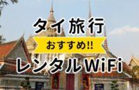 タイ旅行におすすめのレンタルWiFi