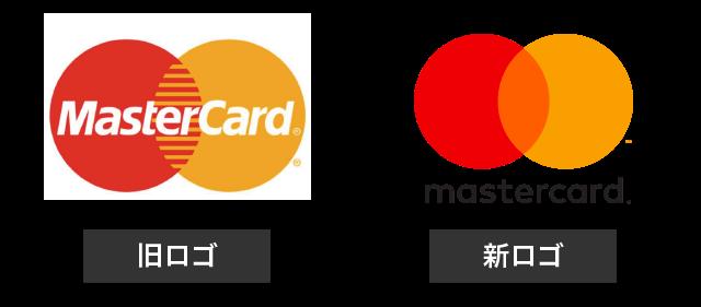 Mastercard(マスターカード)新旧ロゴ