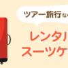 レンタルのスーツケース