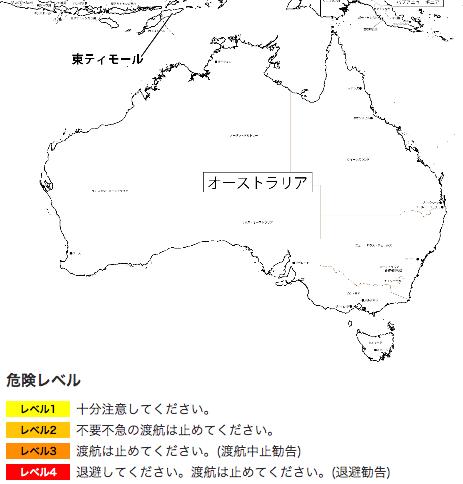 外務省の発表によるオーストラリアの治安状況