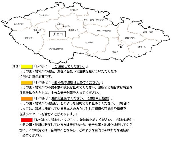 外務省の発表によるチェコの治安状況