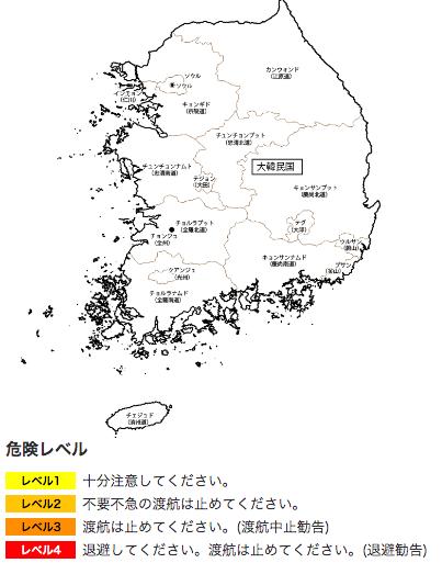 外務省の発表による韓国の治安状況