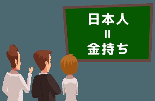 日本人はお金を持っていると思っている外国人