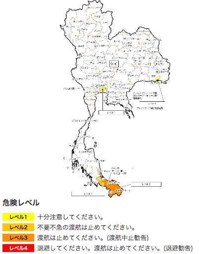 外務省の発表によるタイの治安状況