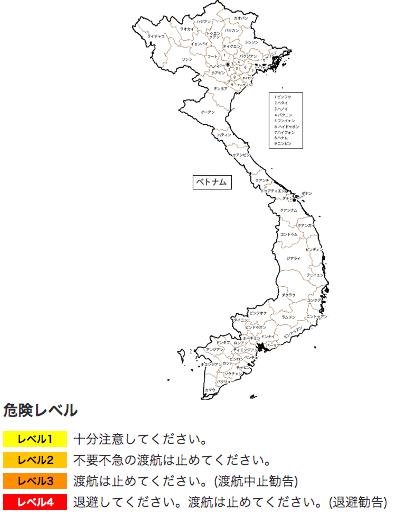 外務省の発表によるベトナムの治安状況